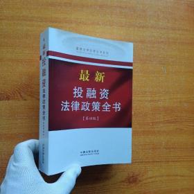 最新法律政策全书系列(6):最新投融资法律政策全书(第4版)【内页干净】