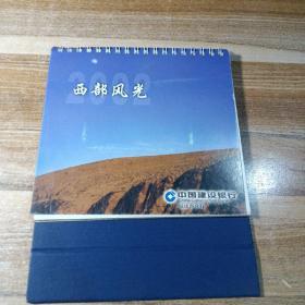 中国建设银行福建省分行 西部风光,2002年台历