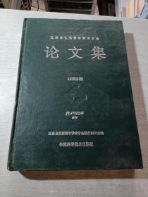 江苏省首届青年学术年会论文集 工科分册