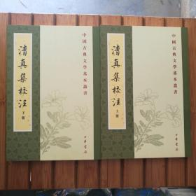 清真集校注(全二册)(中国古典文学基本丛书)