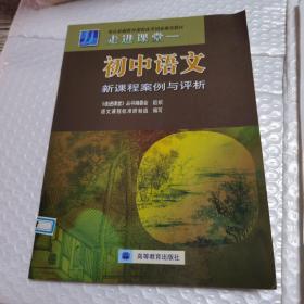 走进课堂.初中语文新课程案例与评析