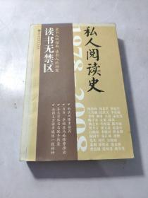 1978-2008私人阅读史