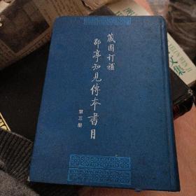 藏园订补郘亭知见传本书目第三册