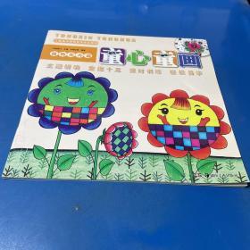 儿童美术素质教育专业教材·童心童画:植物花卉篇