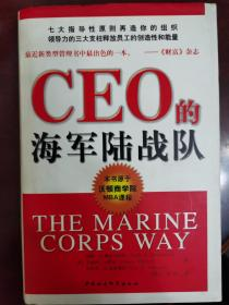 CEO的海军陆战队