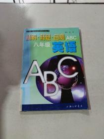 精解释疑自测ABC 八年级英语第一学期
