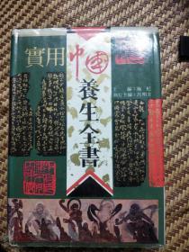 实用中国养生全书
