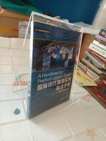 国际商务英语丛书:国际货代物流实务英语手册