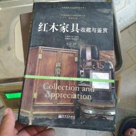 惊世红颜:红木家具收藏与鉴赏/世界高端文化珍藏图鉴大系文玩核桃.  佛珠手链三册和售