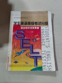 学生英语等级考试分级 语言知识训练手册 (二三级)