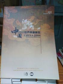 中国2009世界集邮展览