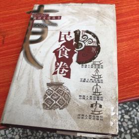 民食卷——黄河文化丛书