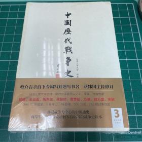 中国历代战争史(第3册):楚汉战争~东汉 带地图册