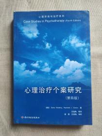 心理治疗个案研究