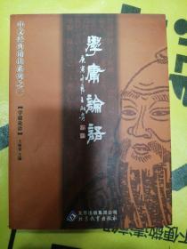 学庸论语:中文经典诵读系列之一