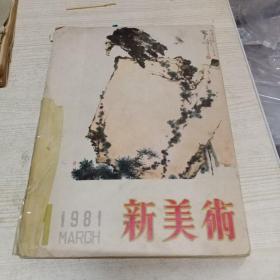新美术1981.1