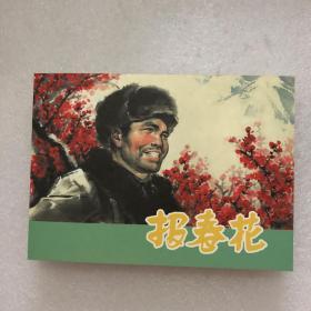 报春花32开平装连环画(日出东方散本)