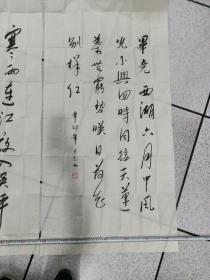 云南昆明:王志武书法参赛作品(2幅)