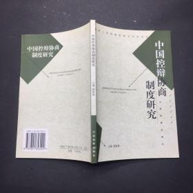 中国控辩协商制度研究