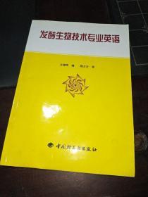 发酵生物技术专业英语