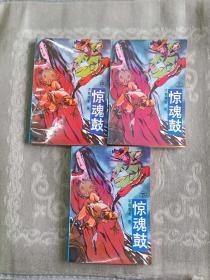 《90年代武侠小说:惊魂鼓(上、中、下册)(全3册合售)》( 诸葛青龙 著, 时代文艺出版社1992年一版一印)