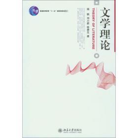 文学理论❤ 南帆,刘小新,练署生 北京大学出版社9787301137512✔正版全新图书籍Book❤