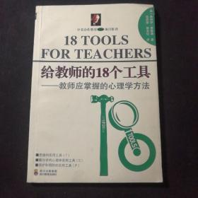 给教师的18个工具——教师营掌握的心理学方法