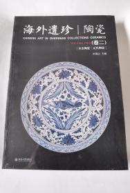 海外遗珍 陶瓷(卷二) 现货正版实拍 非偏包邮