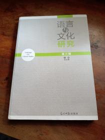 语言与文化研究(第3辑)