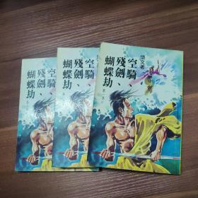 空骑 残剑 蝴蝶劫(第一集、第二集、第三集)繁体武侠小说