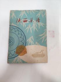 陕西菜谱(二)
