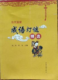 中华灯谜丛书:《当代百家成语灯谜精选》