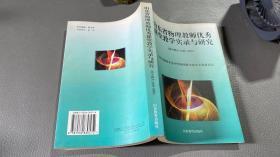 山东省物理教师优秀课堂教学实录与研究.高中部分(1989-1999) 编委会主任签赠本