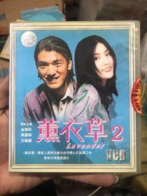 薰衣草2VCD