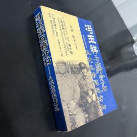 冯玉祥与蒋介石:从把兄弟到死对头