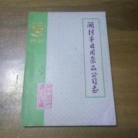 开封市日用杂品公司志(1956-1985)