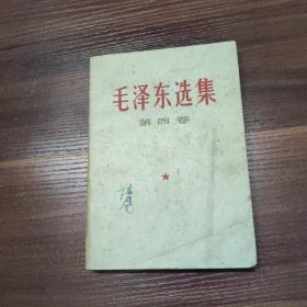 毛泽东选集-第四卷