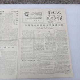 文革报纸徐州红卫兵,第40期