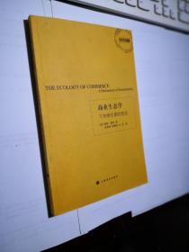 商业生态学:可持续发展的宣言