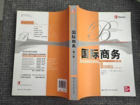 国际商务(第7版)【内仅前5页有笔记,后面干净】