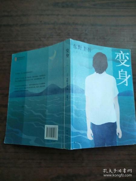 变身(2016版)  原版内页干净