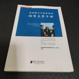 零售银行与财富管理销售主管手册 (两册)