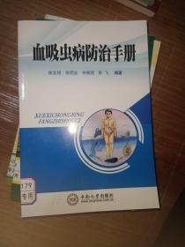 血吸虫病防治手册