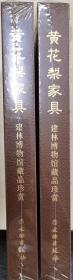 黄花梨家具:建林博物馆藏品珍赏