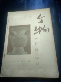 文物 1959年第(1.8.10.11.12)【五册合售】