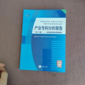 产业专利分析报告(第75册)——高性能碳化物先进陶瓷材料