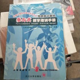 参与式教学培训手册