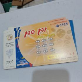 2002年中国邮政贺年(有奖)中国联通临沂分公司企业金卡明信片-