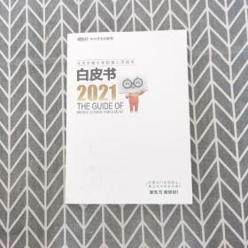 北京全城小初衔接入学指导白皮书 2021