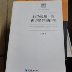 哲学社会科学明毅文库·工商管理文丛:行为视角下的供应链管理研究